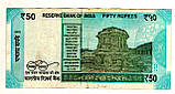 Індія 50 рупій 2018 рік №56, фото 2