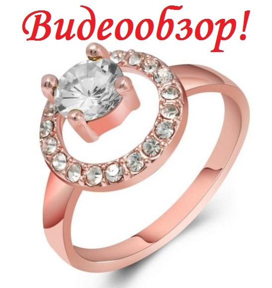 Шикарное позолоченное кольцо с фианитом, 18 р.Ками