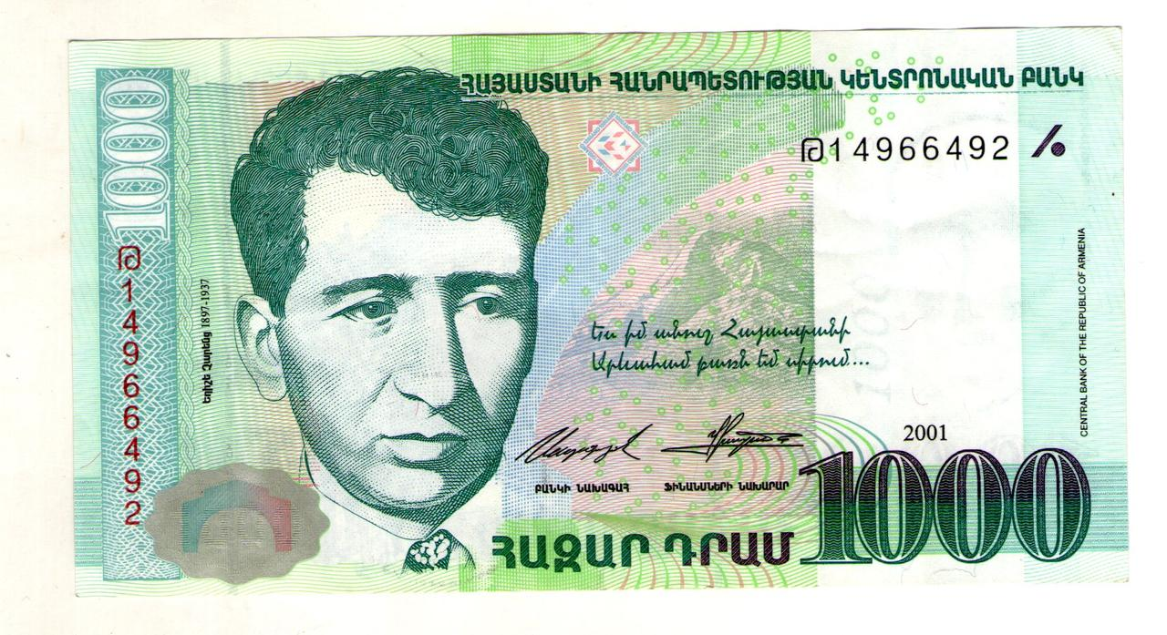 Армения 1000 драм 2011 год №58