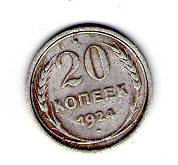 СССР 20 копеек 1924 год серебро №217
