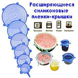 Розширюються універсальні силіконові плівки-кришки Super stretch silicone lids №D06-33, фото 10