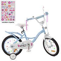 Велосипед детский PROF1 16д. SY16196 (1шт) Angel Wings,голубой,свет,звонок,зерк.,доп.колеса