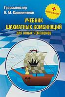 Учебник шахматных комбинаций для юных чемпионов + решебник. Николай Калиниченко (Твёрдый переплет)