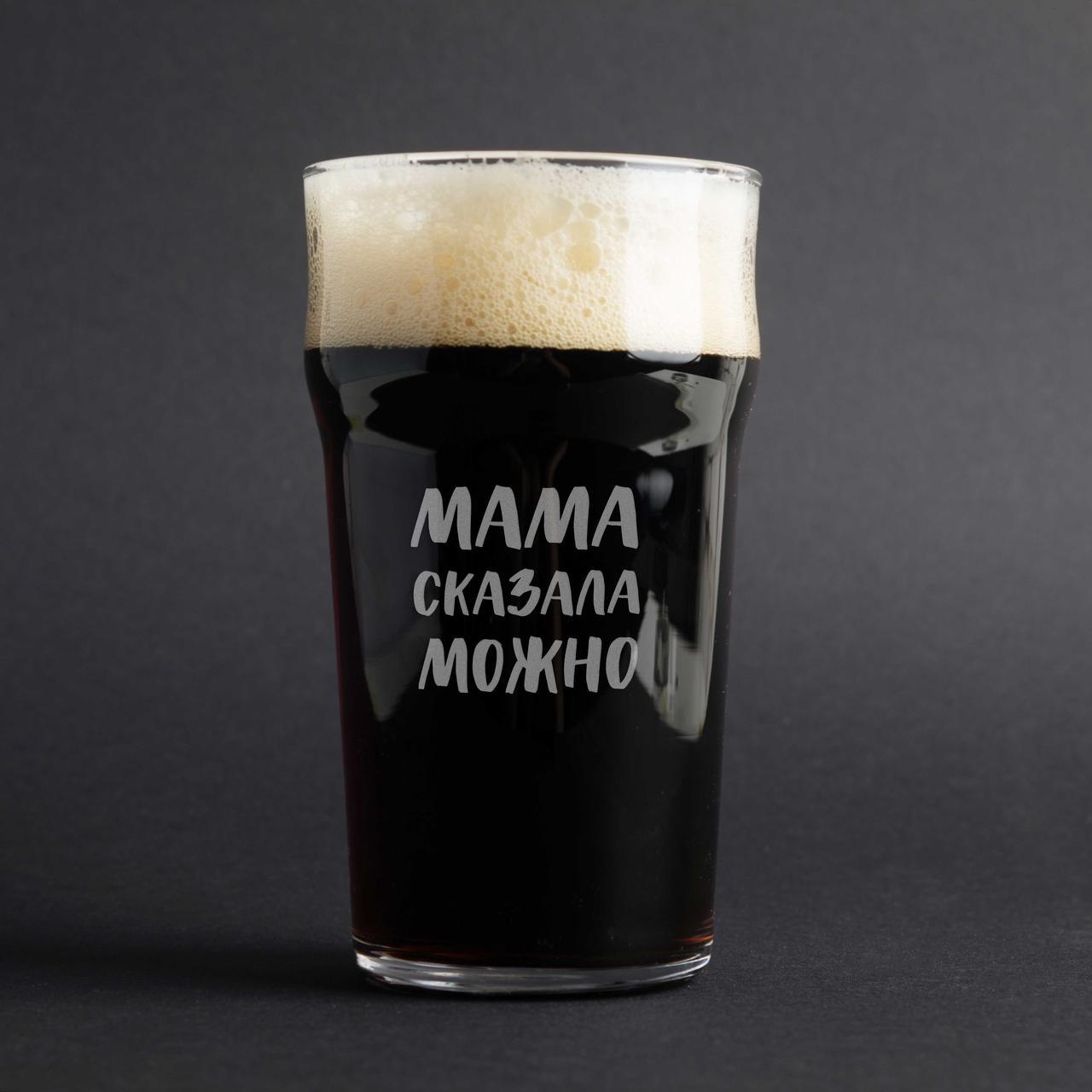 """Бокал для пива """"Мама сказала можно"""" с гравировкой"""