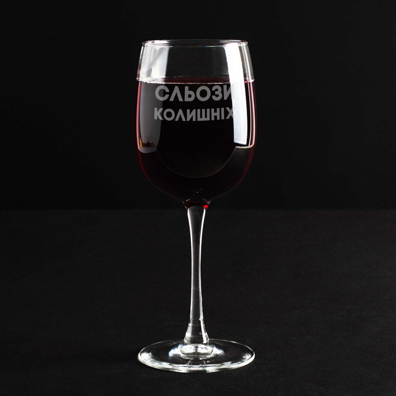 """Бокал для вина с гравировкой """"Сльози колишніх"""""""