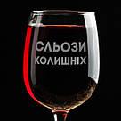 """Бокал для вина с гравировкой """"Сльози колишніх"""", фото 2"""