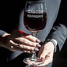 """Бокал для вина с гравировкой """"Сльози колишніх"""", фото 3"""