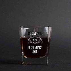 """Стакан для виски """"№1 в усьому світі"""" персонализированный"""