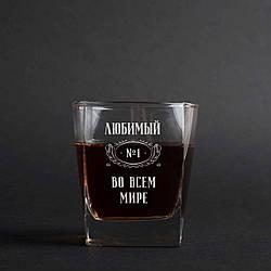 """Стакан для виски """"№1 во всем мире"""" персонализированный"""