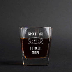 """Стакан для виски """"Крестный №1 во всем мире"""""""