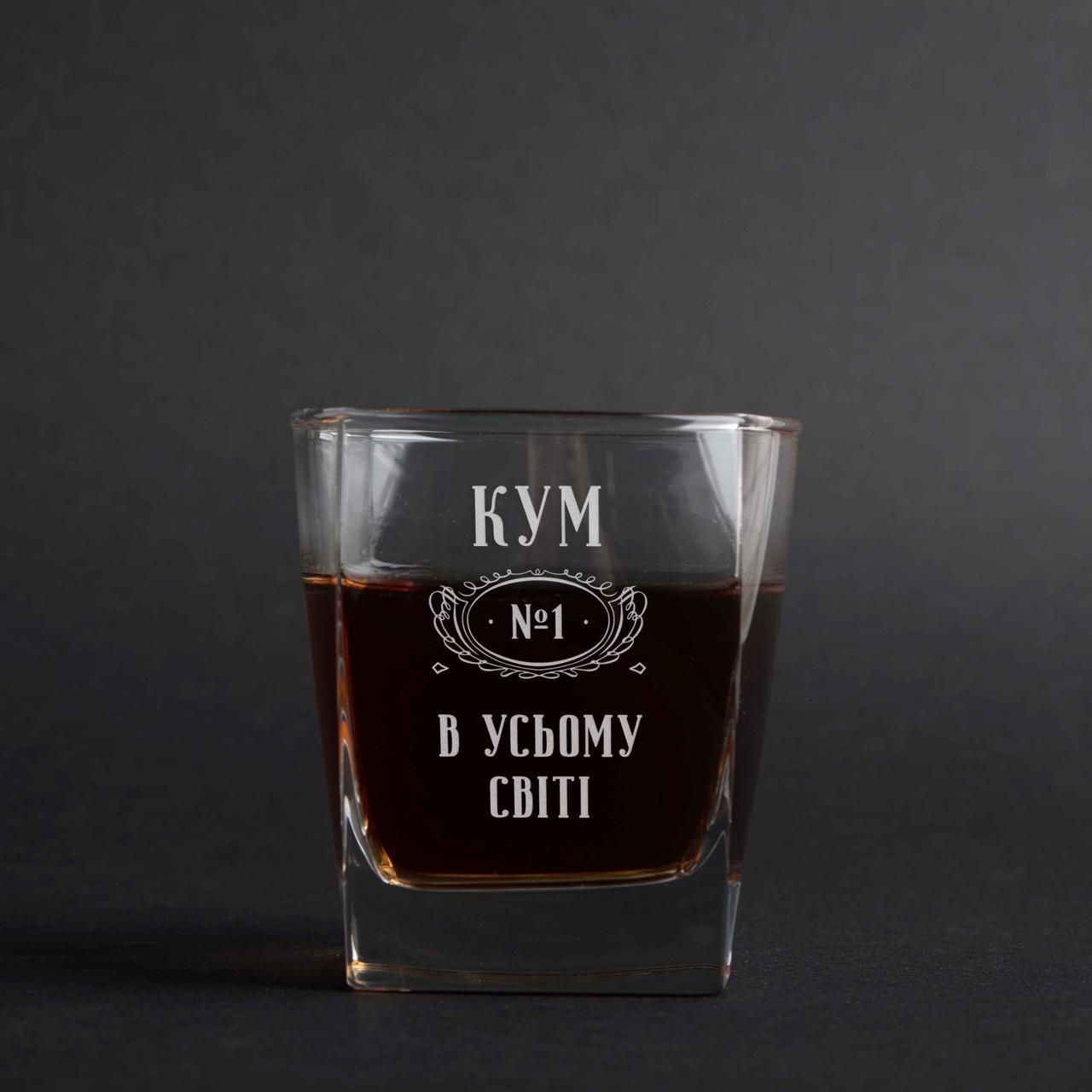 """Стакан для виски """"Кум №1 в усьому світі"""""""