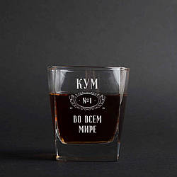 "Стакан для виски ""Кум №1 во всем мире"""