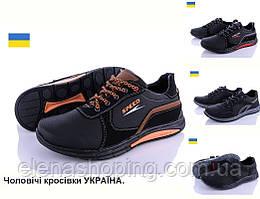Мужские  стильные кроссовки р40-45 (8800-00) Украина.