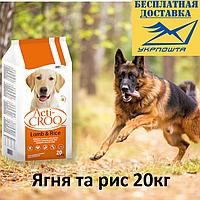 Преміум Acti-croq Ягня і Рис 20кг Іспания корм для собак клуб 4 лапи