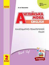 Англійська мова 2 клас Календарно-тематичний план до підручника Start Up НУШ Павліченко Ранок