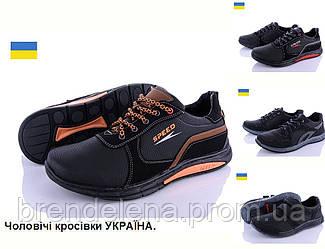 Кросівки чоловічі р 40-45 (код 8800-00) Україна.