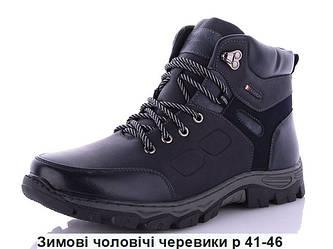 Зимние мужские ботинки р 41-46