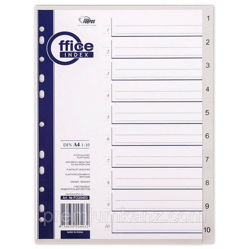 Разделитель документов пластиковый 1-10, А4 формат FORPUS