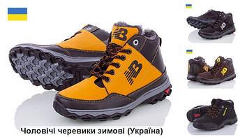 Мужские ботинки зимние (Украина)