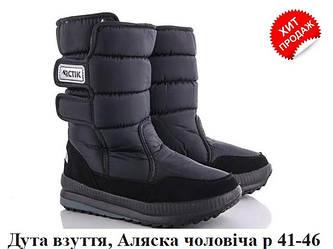Дутая обувь,Аляска мужская р 41-46
