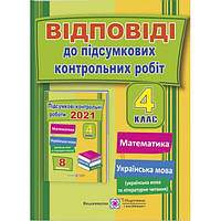 Відповіді до збірки 4 клас ДПА 2021: Підсумкові контрольні роботи Математика Українська мова та літературне