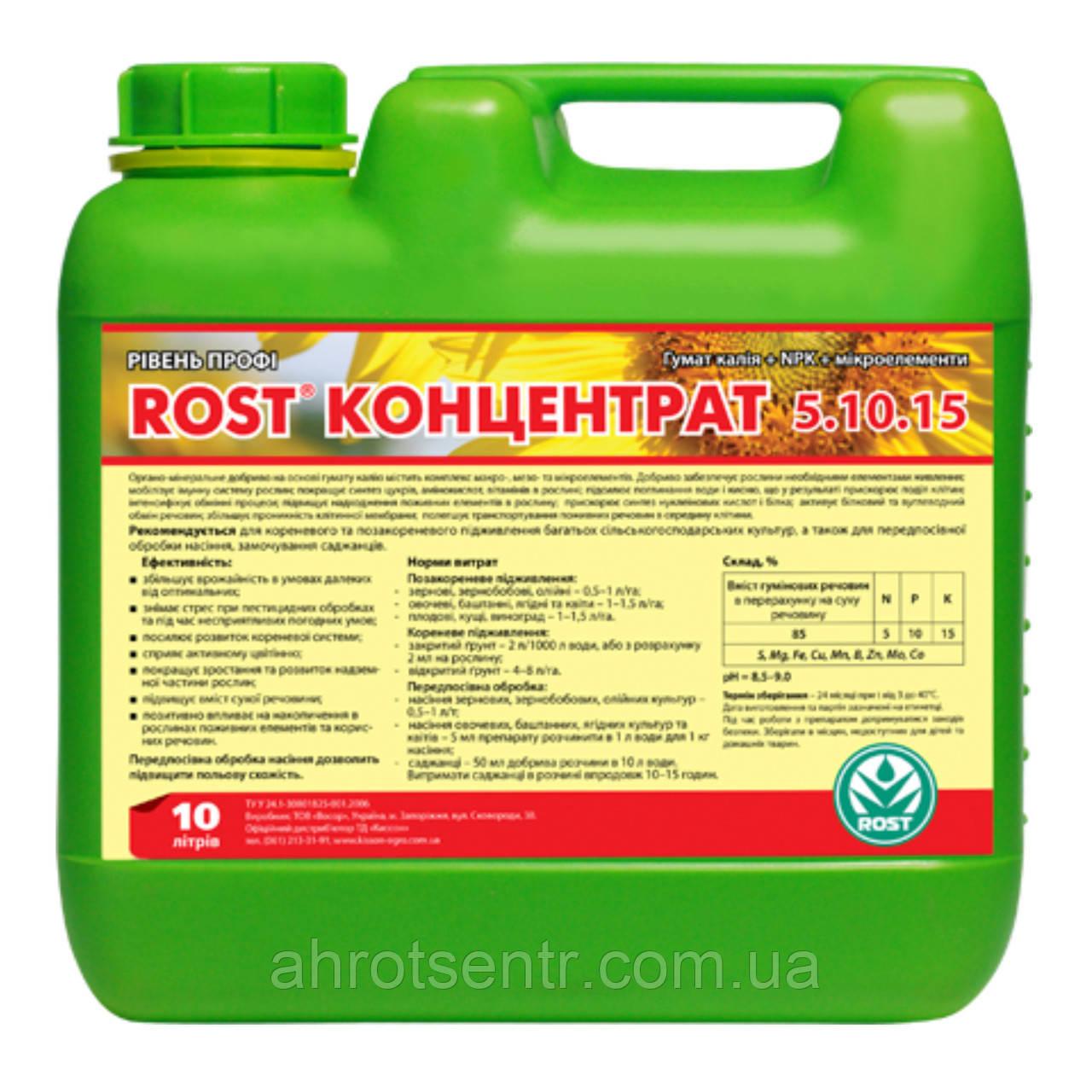 Рост-концетрат Калийний NPK 5+10+15, 10 л ROST