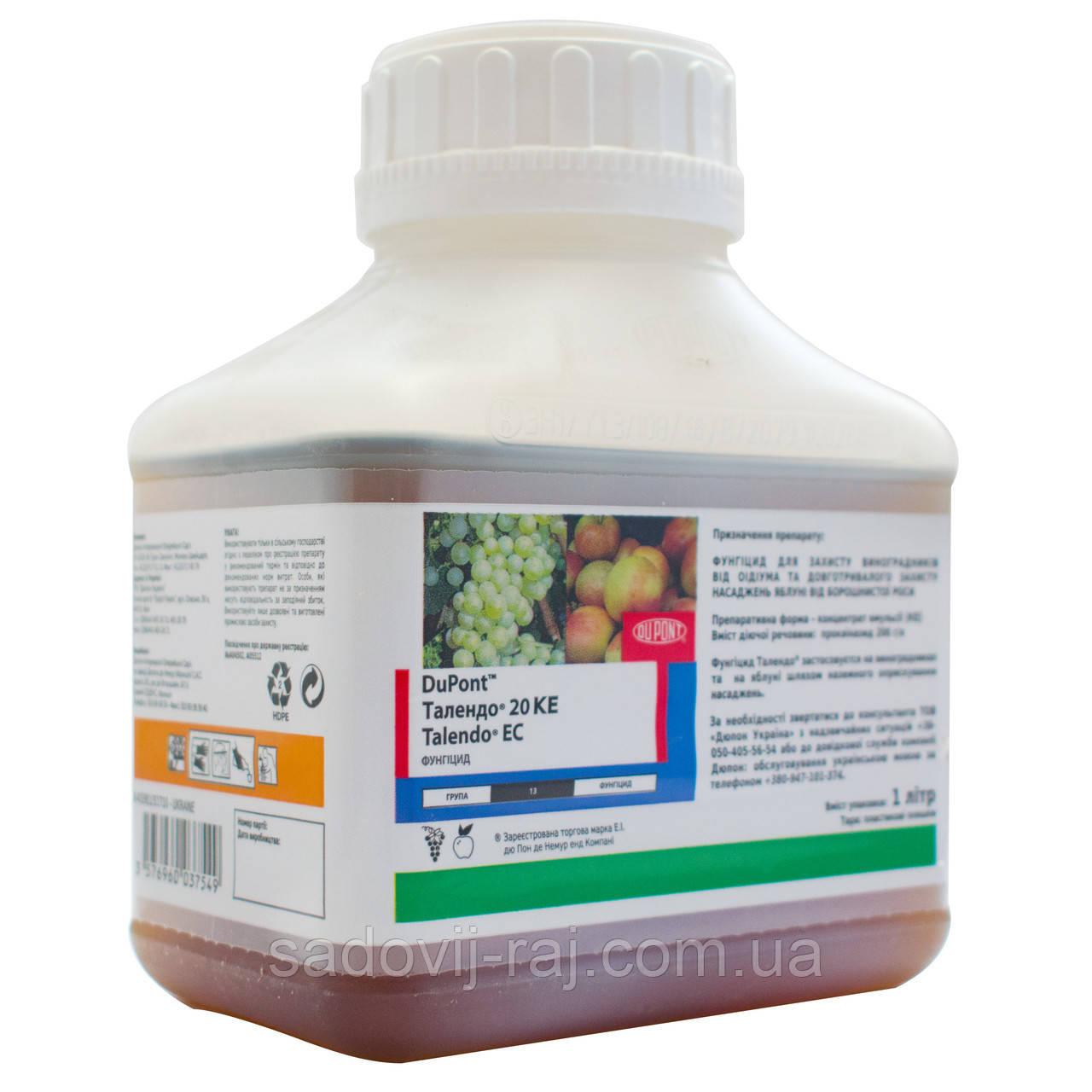 Фунгіцид Талендо 20% к. е. 1л, Du Pont (Дюпон) США для яблуні, винограду від борошнистої роси, оїдіума