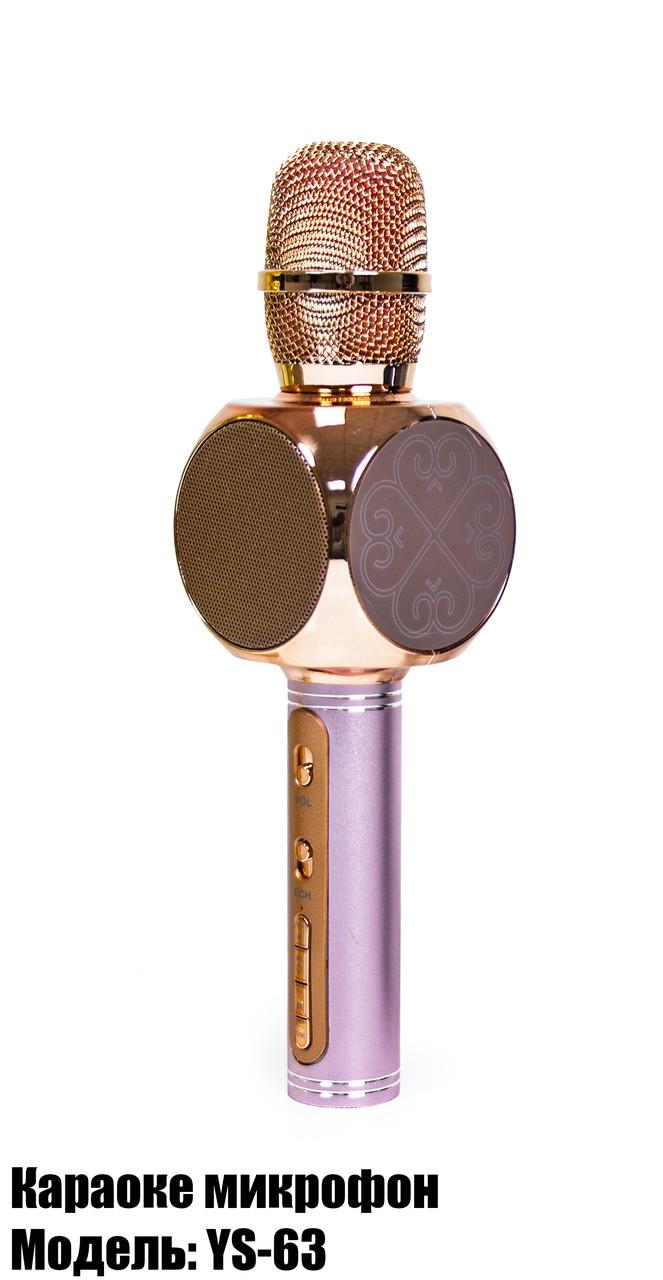 Бездротовий мікрофон-караоке YS-63 Рожево Золотий