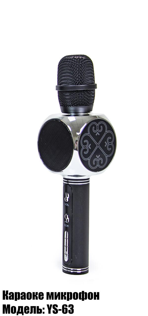 Беспроводной микрофон-караоке YS-63 Стальной
