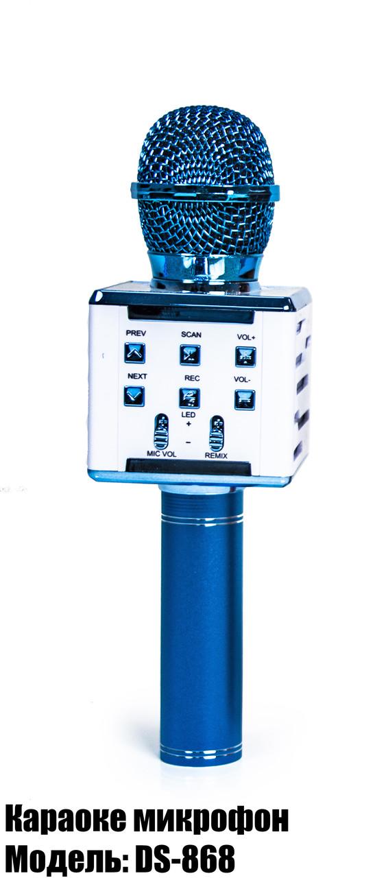 Беспроводной караоке-микрофон DS-868 Синий