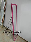 Зеркало Примерочное цвет фиолетовый 160 на 50см
