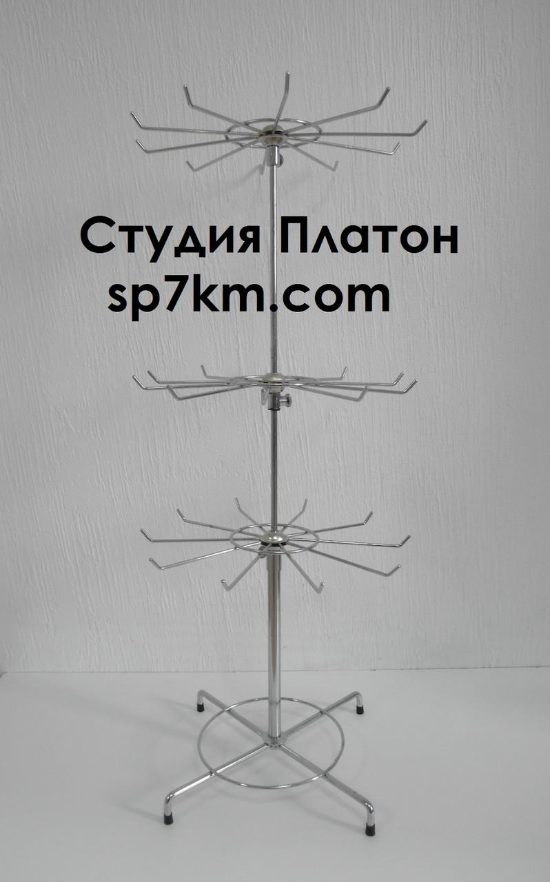 Подставка для бижутерии хромированная 3 яруса. высота 85 см - Торговое оборудование  Студия Платон (SP) . Доставка по всей Украине. в Одессе