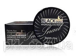 Гидрогелевые патчи для кожи вокруг глаз FarmStay Black Snail против морщин 60 шт