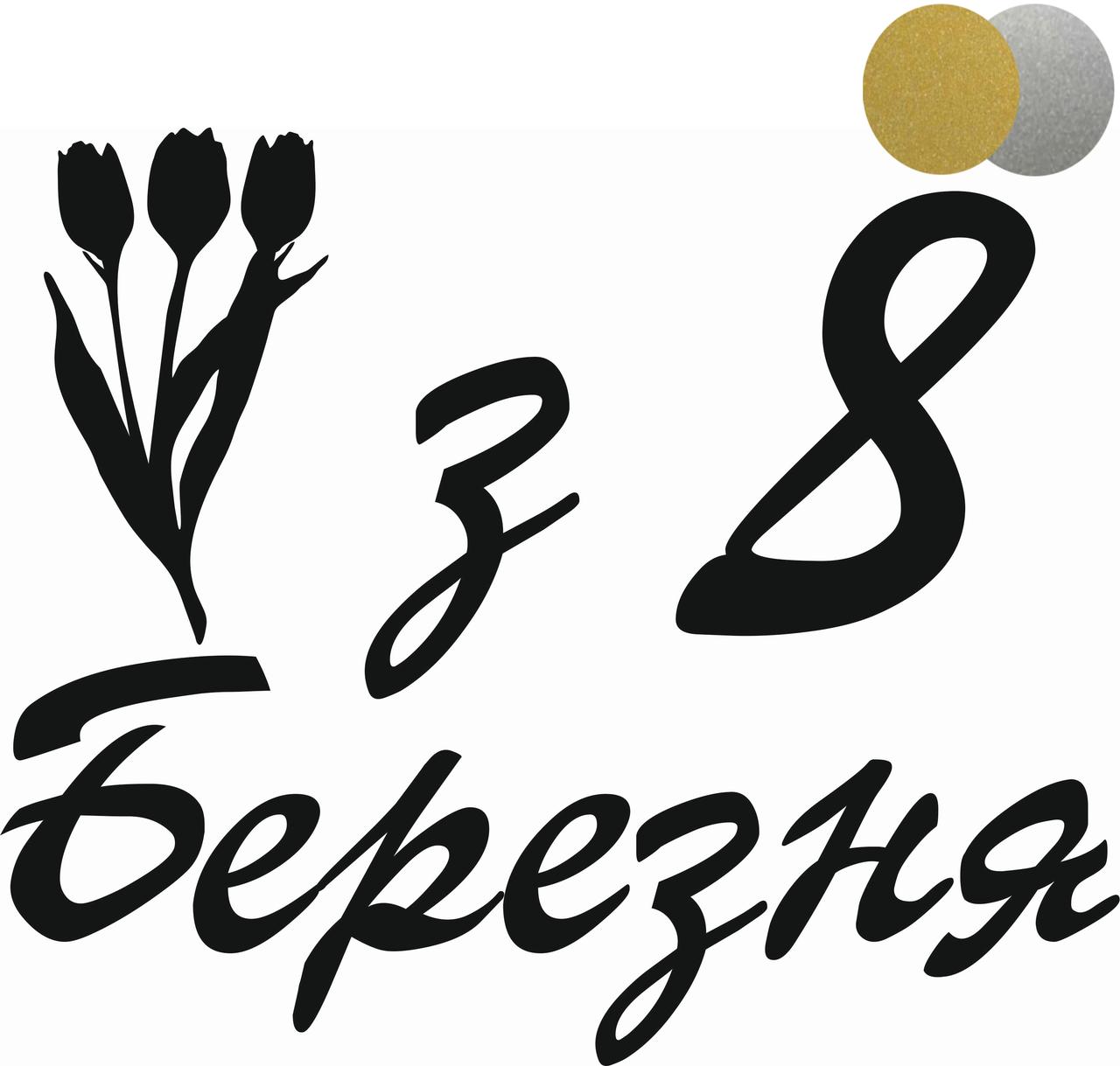 """Надпись """"З 8 Березня"""", золото/серебро"""
