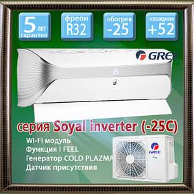 Серия Soyal Inverter до -25С, фреон R32 кондиционеры GREE