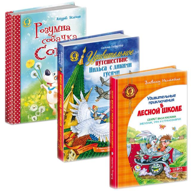 Книги для детей начальной школы / Книги для дітей початкової школи