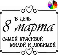 """Надпись """"В день 8 марта"""", цветная"""