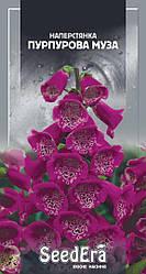 Семена Наперстянка Пурпурная Муза многолетняя 0.1г SeedEra 6133