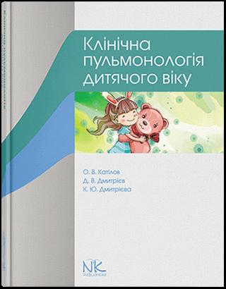 """Книга """"Клінічна пульмонологія дитячого віку"""" Катілов О. В.,  Дмитрієв Д. В.,  Дмитрієва К. Ю."""
