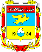 Р. Сєвєродонецьк