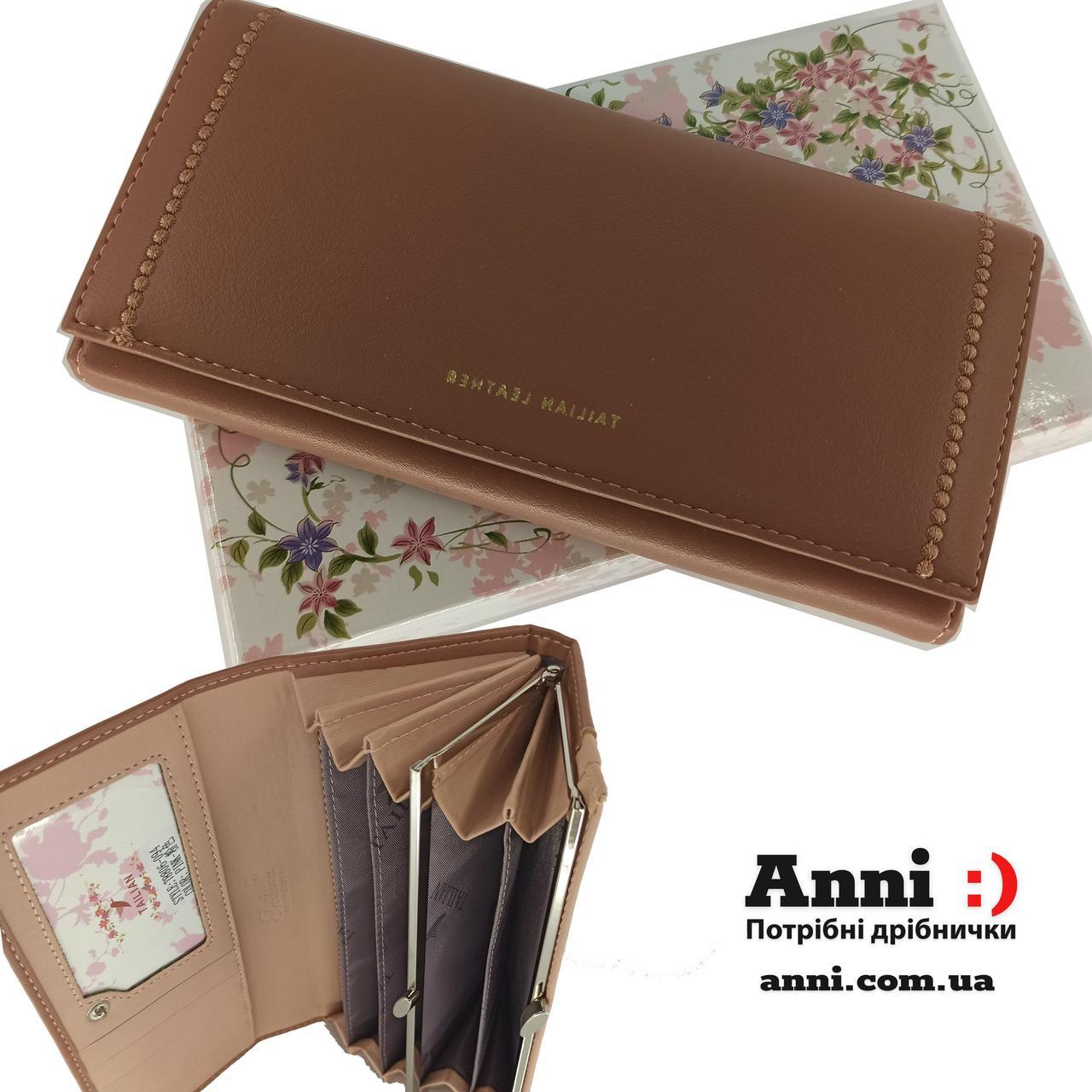 Классический женский кошелек клатч из качественной PU кожи Tailian T8806-094