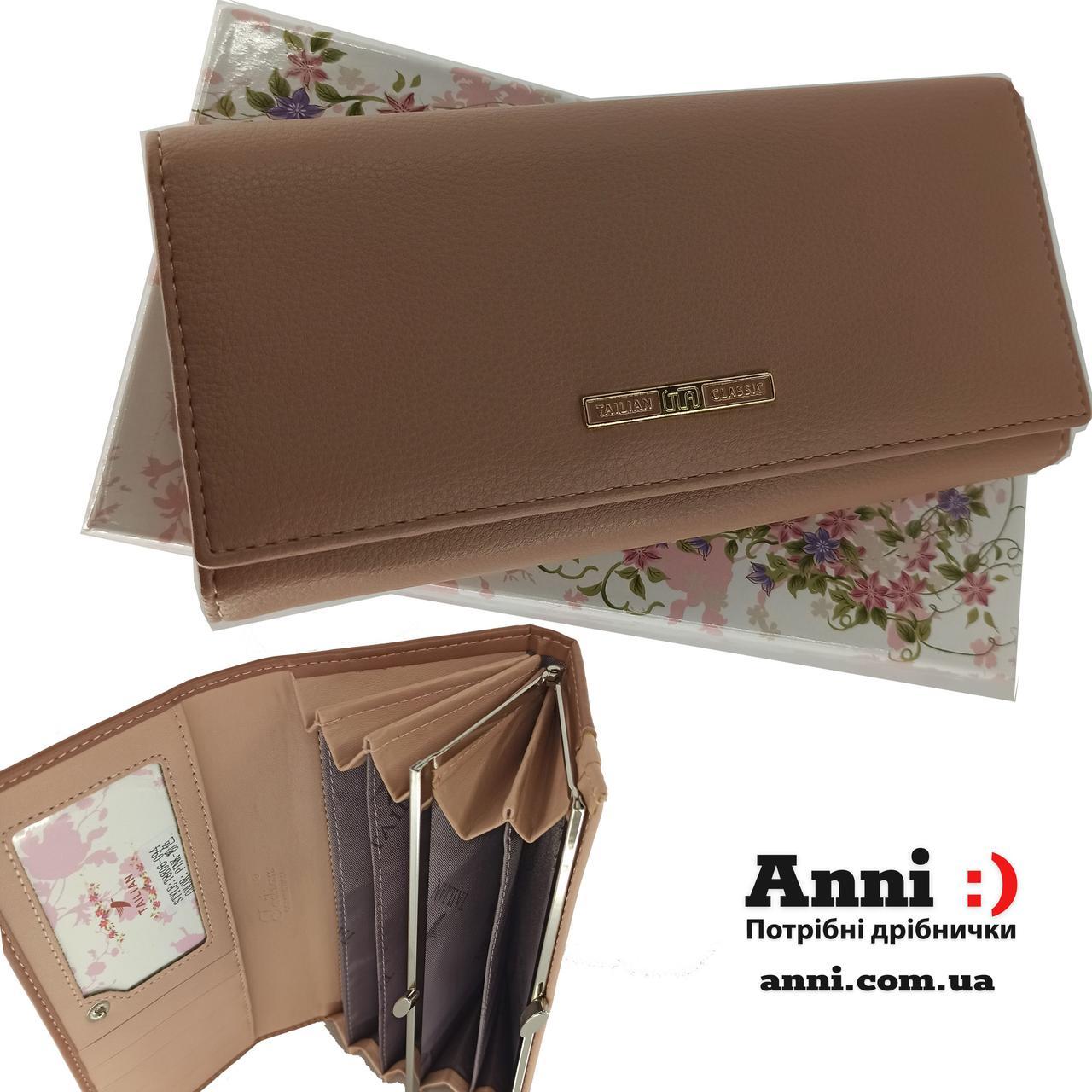 Классический женский кошелек клатч из качественной PU кожи Tailian T8806-087