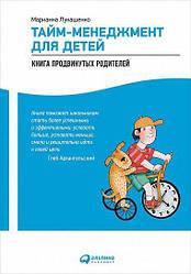 Тайм-менеджмент для дітей. Книга просунутих батьків