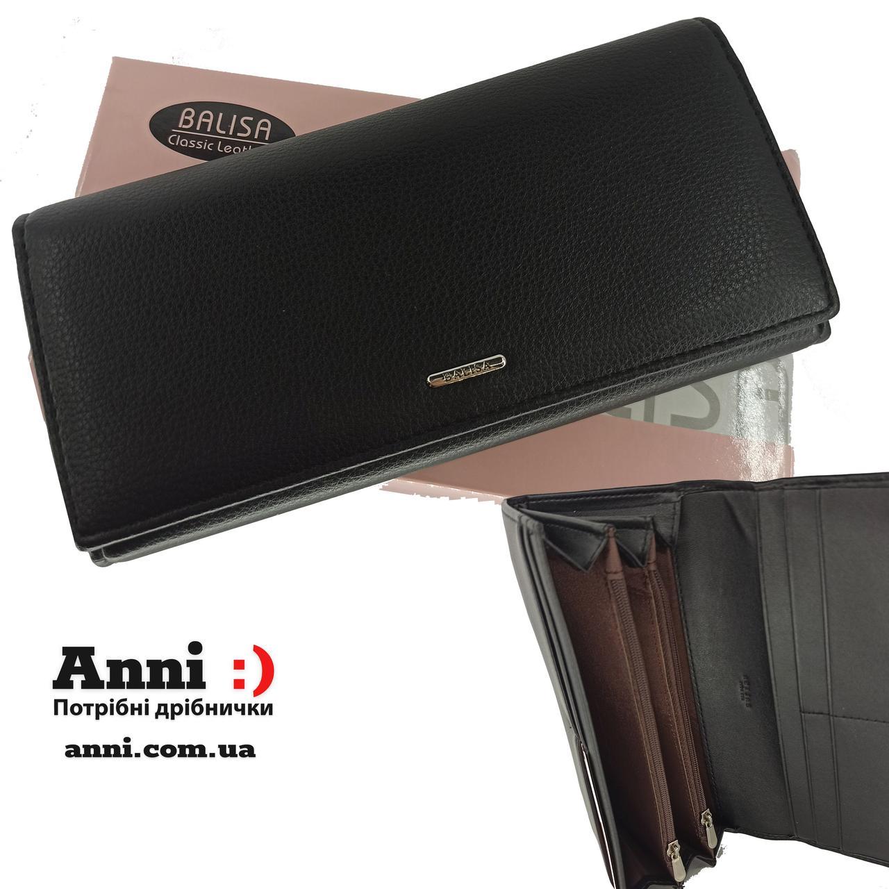 Классический женский кошелек МАГНИТ из качественной PU кожи Balisa C8601-021