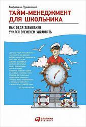 Тайм-менеджмент для школяра. Як Федя Забывакин вчився керувати часом