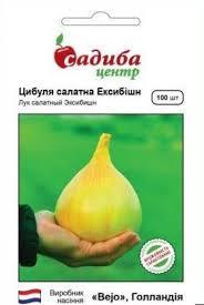 Насіння цибулі Ексібішн пізньостиглий сорт 100 насінин Bejo, Голландія