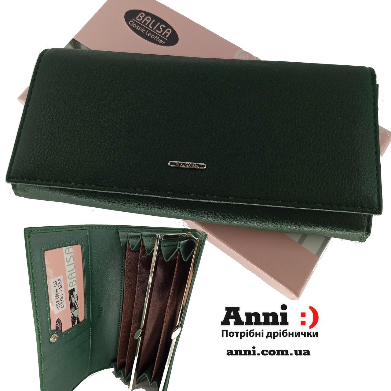 Классический женский кошелек  из качественной PU кожи Balisa C8806-105