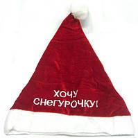 """Новогодняя красная шапка Деда Мороза,Санта Клауса с надписью """"Хочу Снегурочку"""""""
