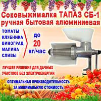 Ручна шнекова соковижималка ТаПаЗ СБ-1(до 20 кг/год) для томатів, винограду, малини та ін
