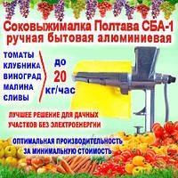 Ручна шнекова соковижималка Полтава СБ-1 (до 20 кг/год) для томатів, винограду, малини та ін
